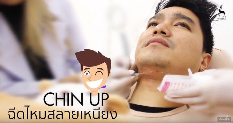 Chin+up+เอ๊ะ+จิรากร+.jpg