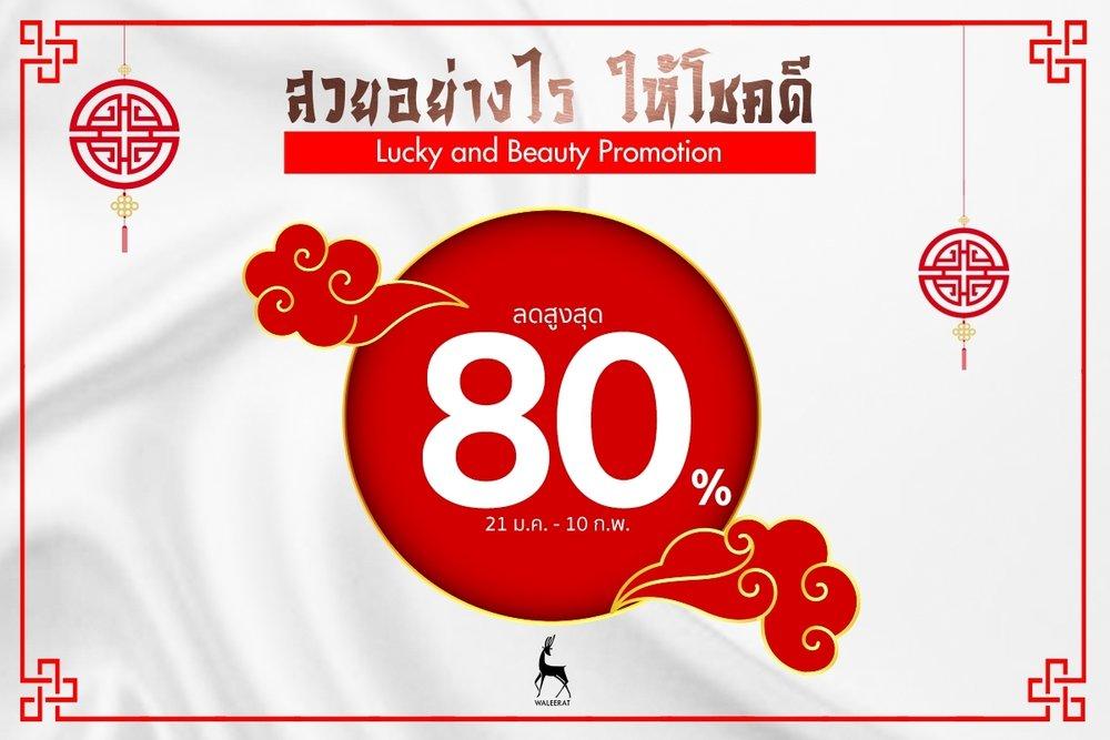 Chinesse new year_190130_0002.jpg