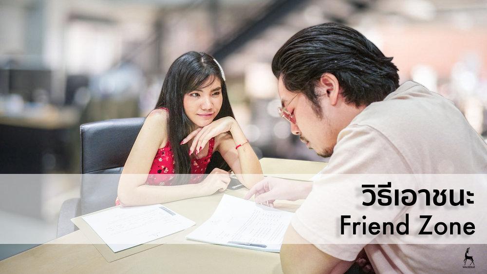 วิธีเอาชนะ Friend zone.jpg