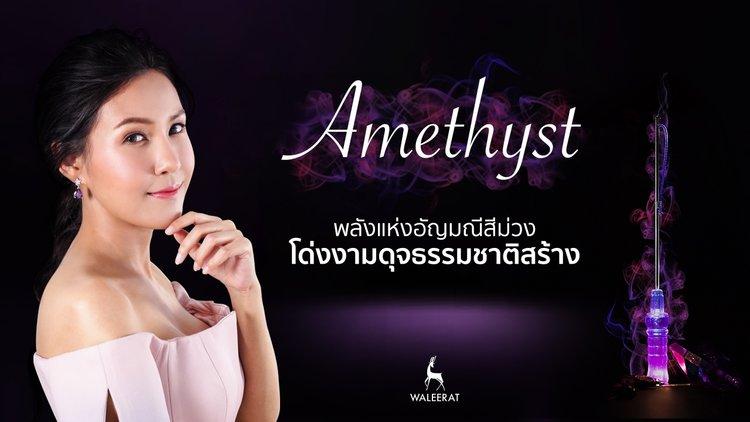 Amethyst+cover.jpg