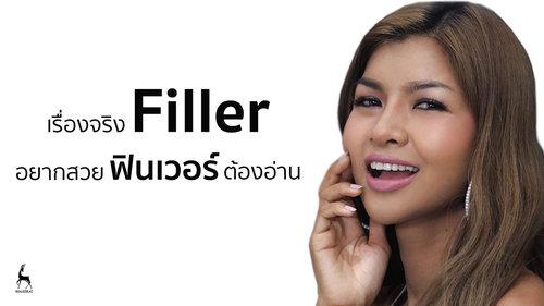 เรื่องจริงfiller+อยากสวยฟินเวอร์ต้องอ่าน.jpg