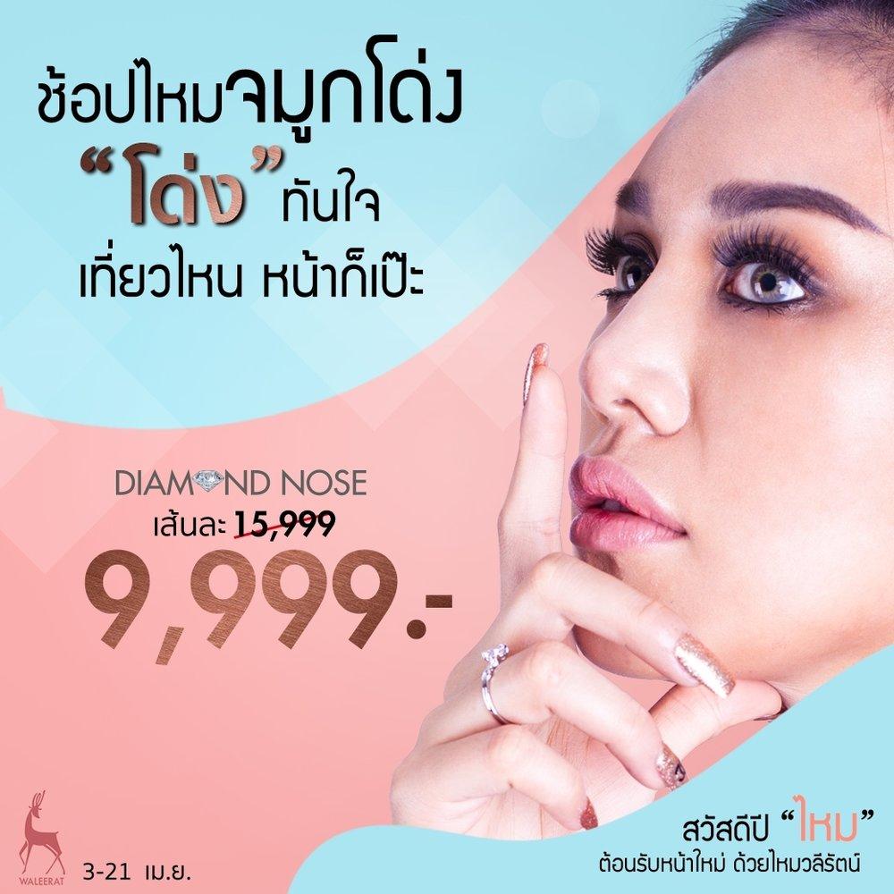 diamond nose pro