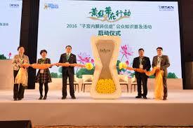 china 2016 i think ribbon cutting.jpeg