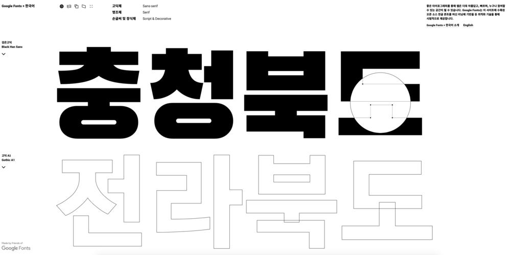 google-fonts-korean-graphic-design-3.png