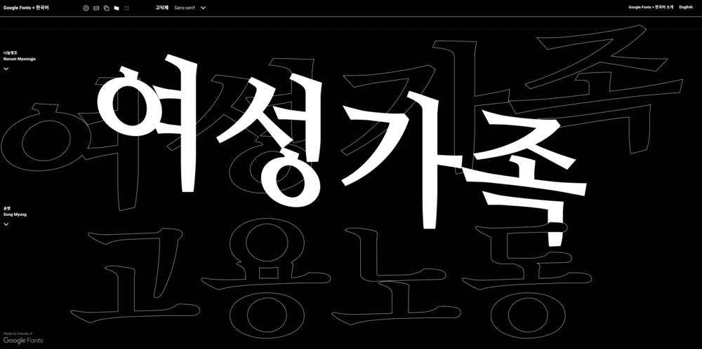 google-fonts-korean-graphic-design-4.png
