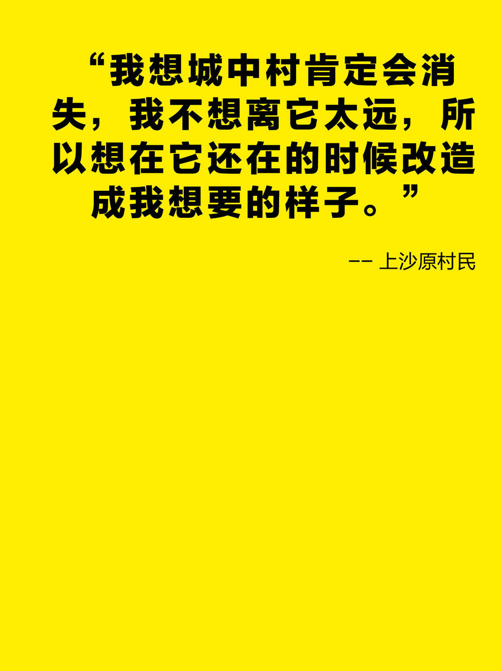 20180106_Shangsha Quotes test038.jpg