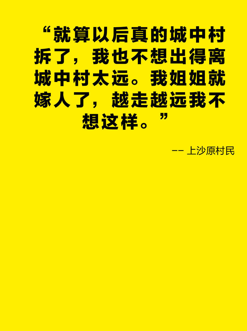 20180106_Shangsha Quotes test0316.jpg