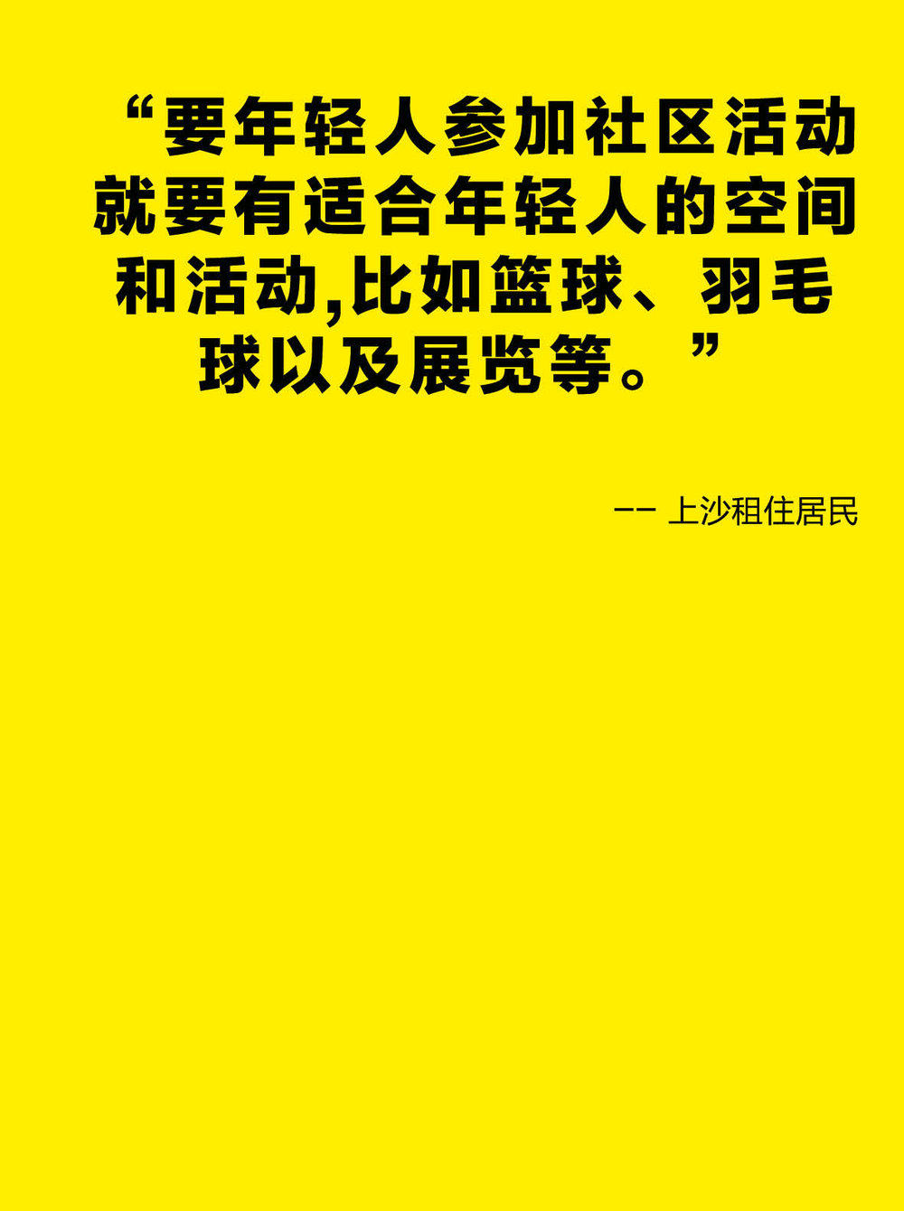 20180106_Shangsha Quotes test0324.jpg