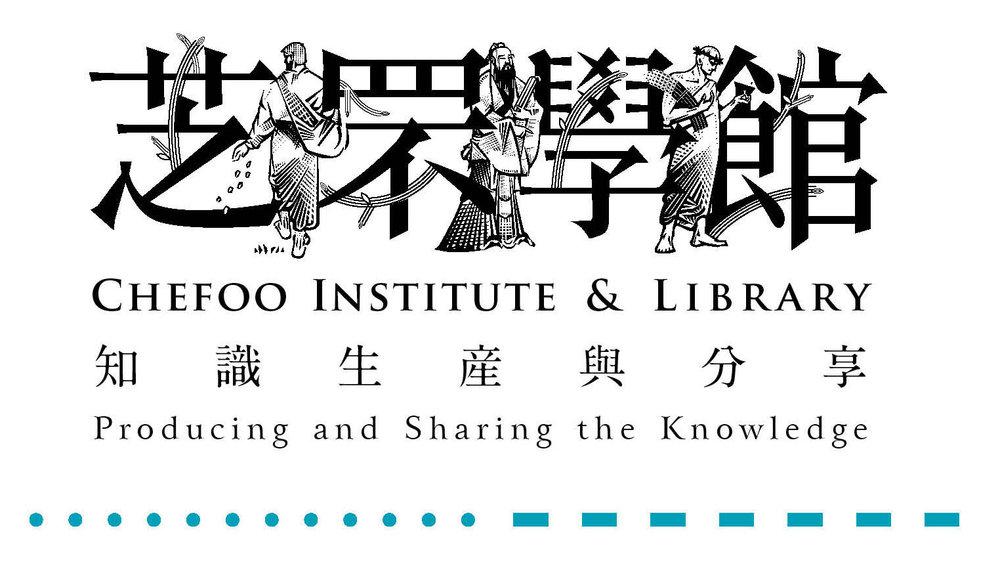 """芝罘学馆是广仁计划的核心,也将成为广仁艺术区独树一帜的文化地标。它是独立书店,也是学院、研究所与图书馆,更是一个涵盖了当代文化生活的方方面面的联合体。建成后的芝罘学馆将承载从研究、生产到分享的多种职能,由教育、展览、文创、出版、传播、线下活动等组成各个功能板块。它旨在探索一种面向所有人的去学校化(de-schooling)教育方法,无论是在本地还是在国际,学馆都将奉上有品质的内容,有效滴集结各界知识青年、意见领袖与文化大众。  除了提供中文与外文版本的巨量图书、文创产品、咖啡以及其他生活美学内容,芝罘学馆每年将组织超过100场文化活动,邀请来自世界各地的学者和艺术家在次举办讲座、研讨会、工作坊和图书签售等。同时它还是一个放射性的机构,联系着烟台二十多所大学和中学,还向奇山所城输出一个小型公益社区图书馆。学馆设立""""芝罘研究者驻地项目""""(Chefoo Researcher in Residence Program, 简称CRIRP),欢迎对烟台的历史文化课题有兴趣的个人使用馆内资源及各种附加设施。"""