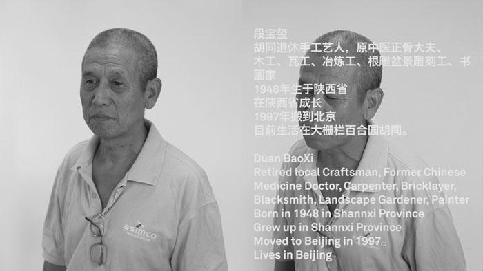段宝玺_胡同退休手工艺人,原中医正骨大夫、木工、瓦工、冶炼工、根雕盆景雕刻工、书画家 .jpg
