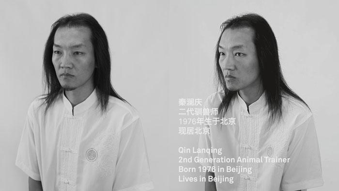 秦澜庆_二代驯兽师 .jpg