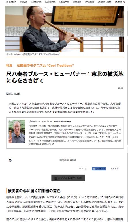 尺八奏者ブルース・ヒューバナー:東北の被災地に心をささげて  nippon.comは下記のリンクで見れます*  https://www.nippon.com/ja/views/b02337/