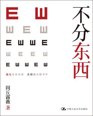 2011: essays on journalism in China