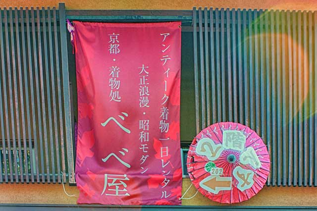 KyotoRest_HDRColEfex_DxOVP.jpg