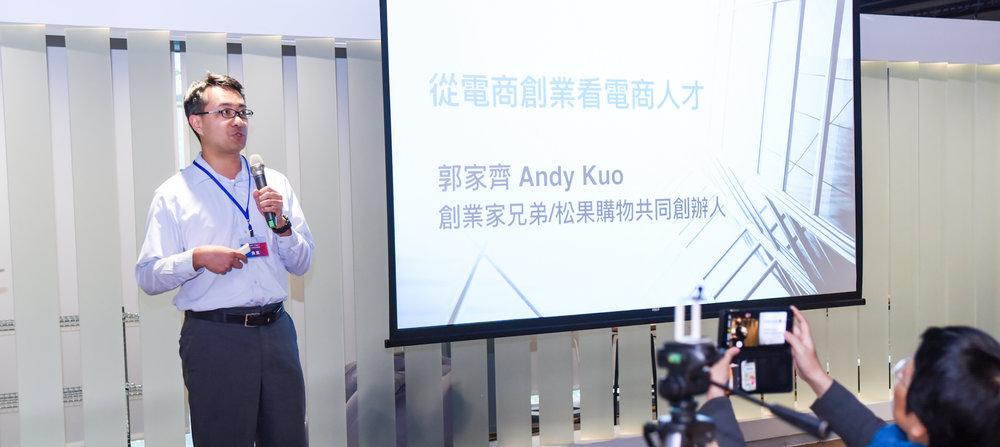 創業家兄弟共同創辦人郭家齊在「Yourator 2019新創徵才博覽會」上分享他們如何找尋電商人才。