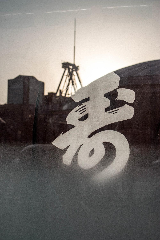kanji script.jpg