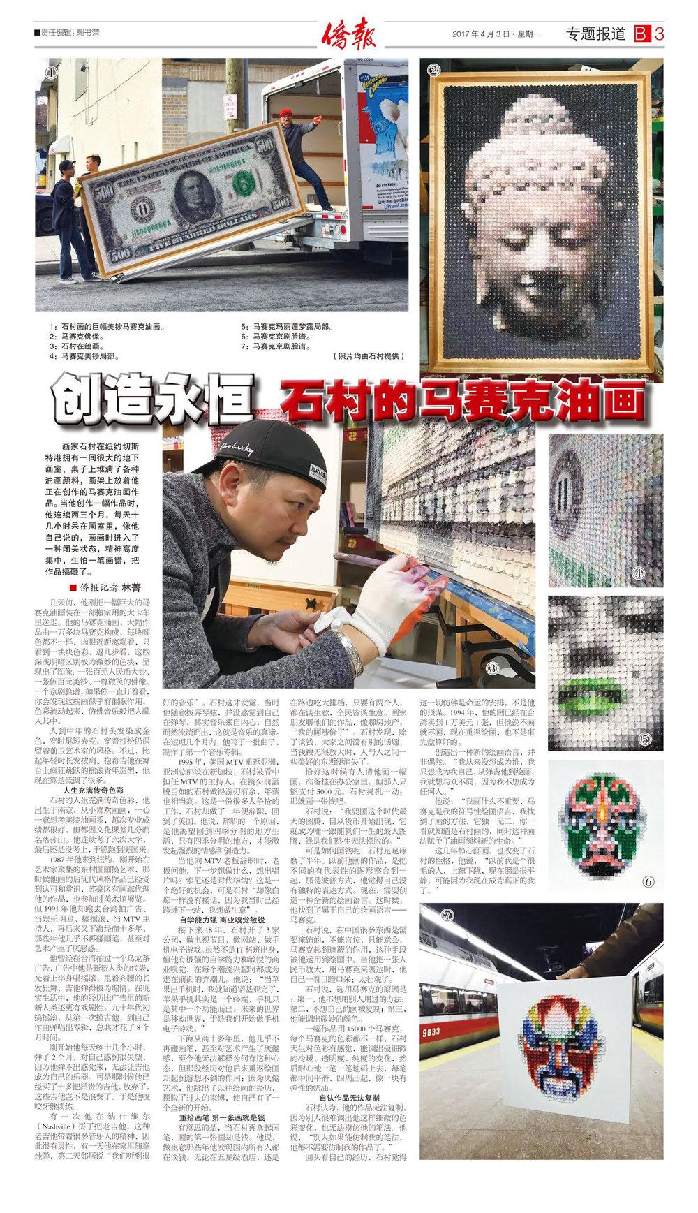 shicun China press.jpg