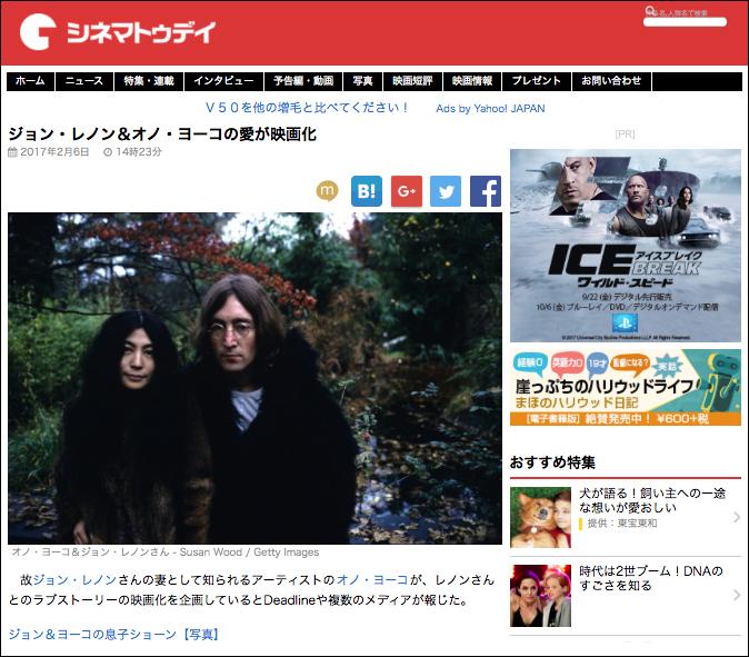 John-Lennon-Yoko-Ono-in-Cinema-Today-Japan.jpg