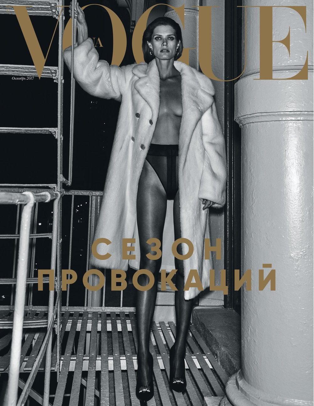 Vogue Ukraine Cover