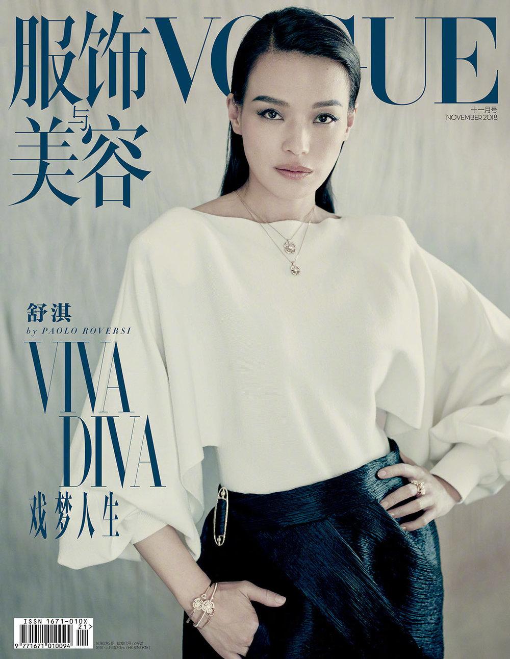 Vogue China November 2018 Cover.jpg
