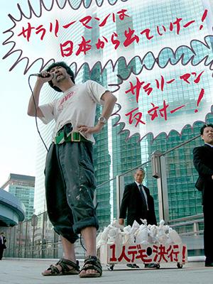 Makoto Aida,  Demonstration Machine for One Person (Against Salaryman) , 2005, Courtesy Mizuma Art Gallery