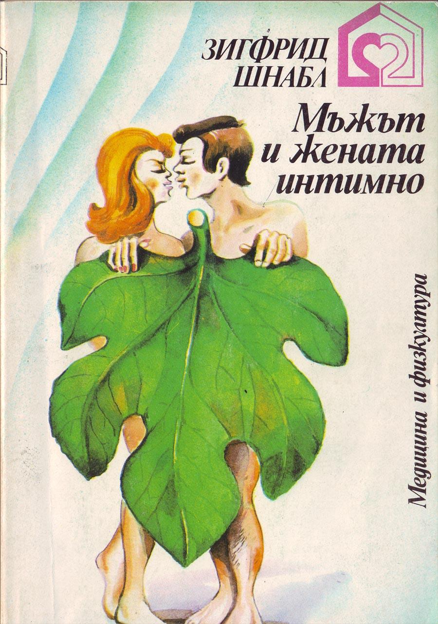 Мъжът и Жената Интимно.jpg