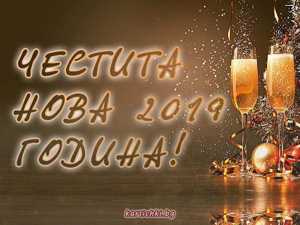 Честита Ноба Година!.jpg