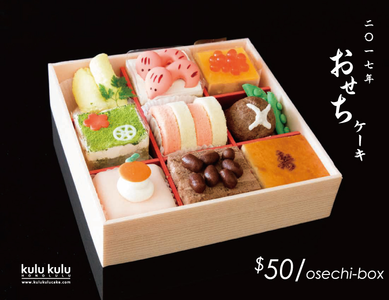 This is an image of the 2017 Osechi Cake and does not necessarily reflect the 2018 (current) Osechi Cake to be sold.