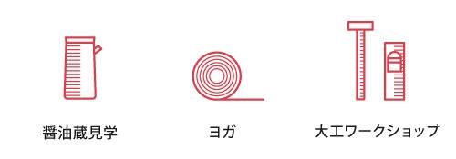 YoshinoCedarHouse_Activities4_JP.jpg