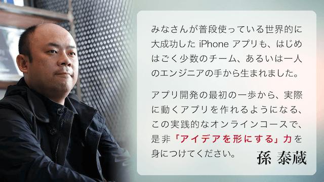 Son Taizo message.jpg