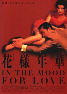222px-In_the_Mood_for_Love_movie.jpg