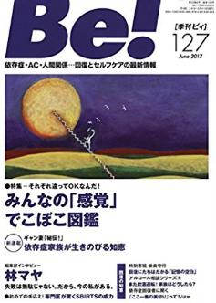Be! 127 - CRAに関するローゼン先生インタビュー(後編)