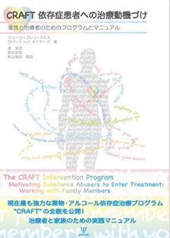 CRAFT 依存症患者への治療動機づけ-家族と治療者のためのプログラムとマニュアル - ジェーン・エレン・スミス、ロバート・J・メイヤーズ著