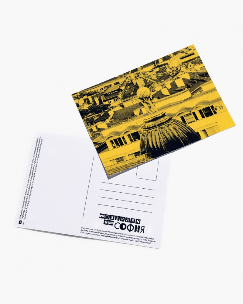 soSofia-Postcards-Yellow-800x999.jpg