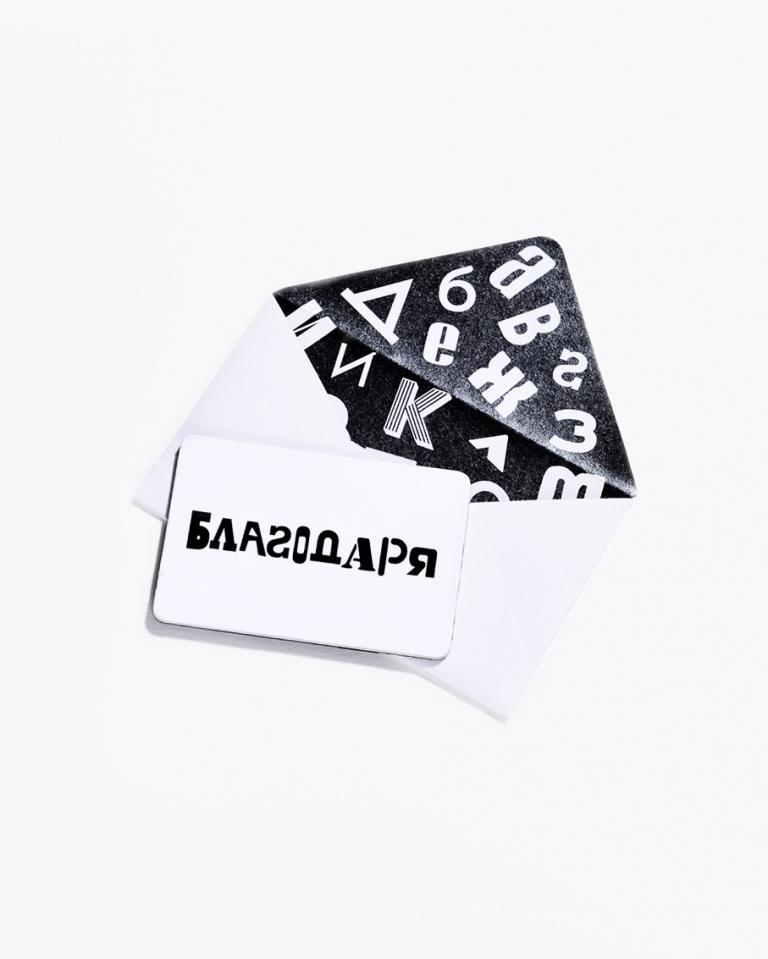 soSofia-Magnets-Blagodaria-768x959.jpg