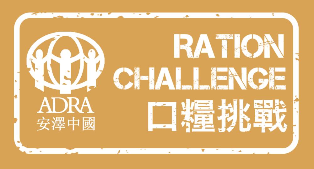Ration Challenge Logo.png