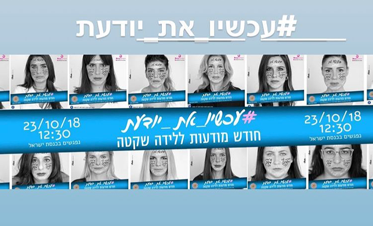 """""""Now You Know"""" stillborn birth campaign with the Ministry of Health, Israel."""