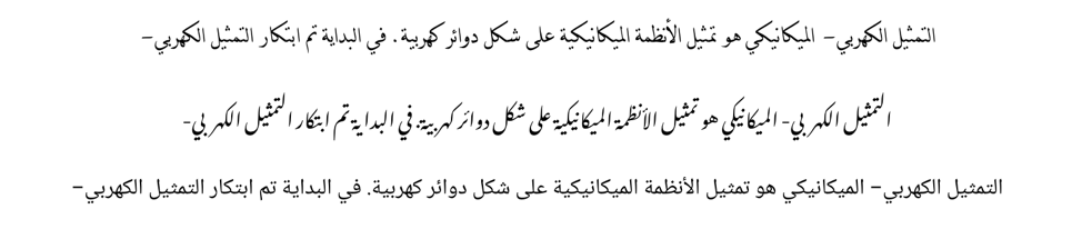The same line of text set in a calligraphic naskh style (top), a nastaliq style (middle) and a simplified naskh style (bottom). The fonts used are Decotype Naskh, Noto Nastaliq Urdu, and Noto Naskh Arabic respectively.
