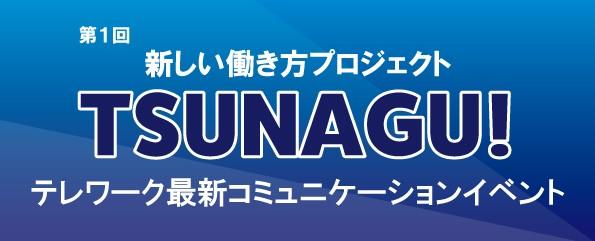 TSUNAGU!_201702