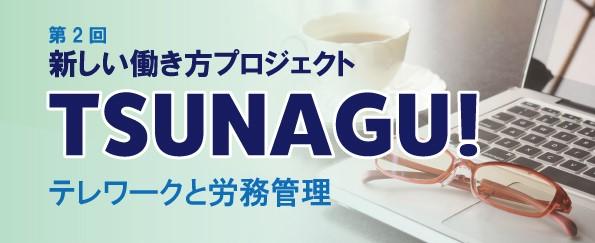 TSUNAGUvol2_site.jpg