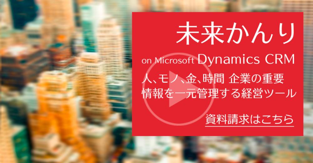 未来かんり - 未来かんり on Microsoft Dynamics CRM人、モノ、金、時間 企業の重要情報を一元管理する経営ツール