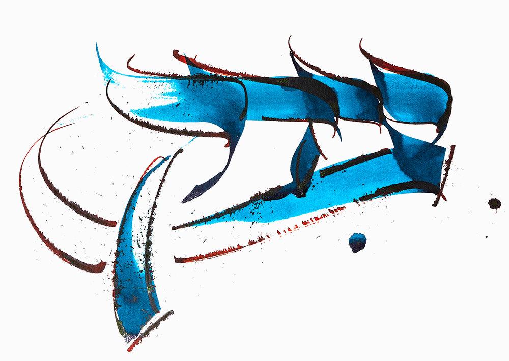 Gabriel Wolff Hebrew Art Jewish Art Calligraphy