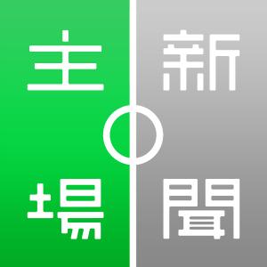 主場新聞.jpg