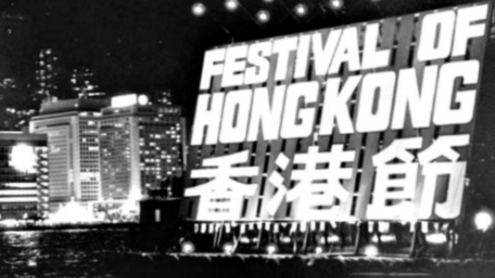 HKFest3.jpg