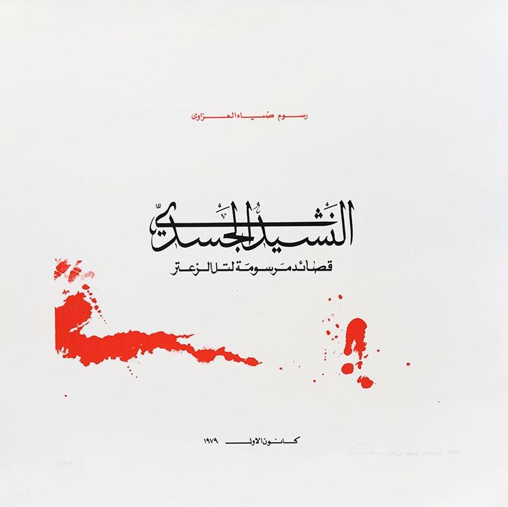 النشيد الجسدي : قصائد مرسومة لتل الزعتر (The Body's Anthem: Illustrated Poems For Tel El-Zaatar) , Dia Azzawi British Library,  ORB.40/1081 , 1980  Poetry by Mahmoud Darwish, Tahar Ben Jalloun and Yusef Saigh