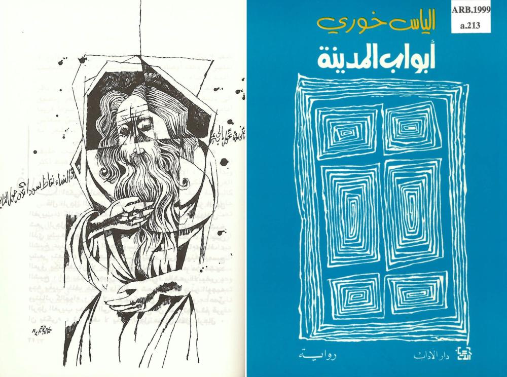 أبواب المدينة : رواية (City Gates) , Elias Khoury British Library,  ARB.1999.a.213 , 1990  Cover Design and Illustrations by Kamal Boullata