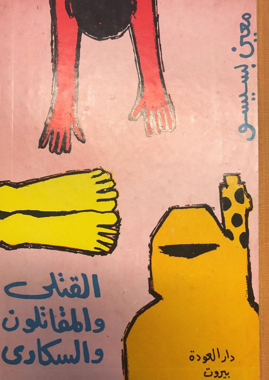 القتلى والمقاتلون والسكارى (The Dead, The Fighters and The Drunkards) , Muin Bseiso British Library,  14570.d.59 , 1970  Cover Illustrated by Bahgat Osman