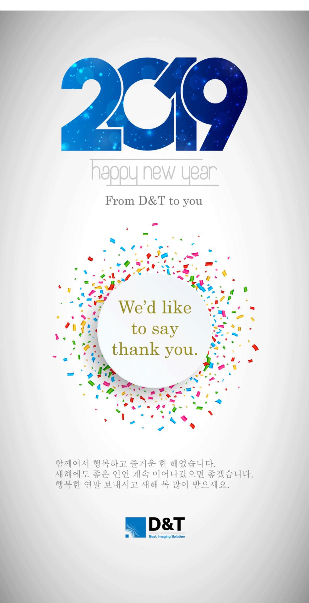 Happy-New-Year-Email-한국어-1024px.png