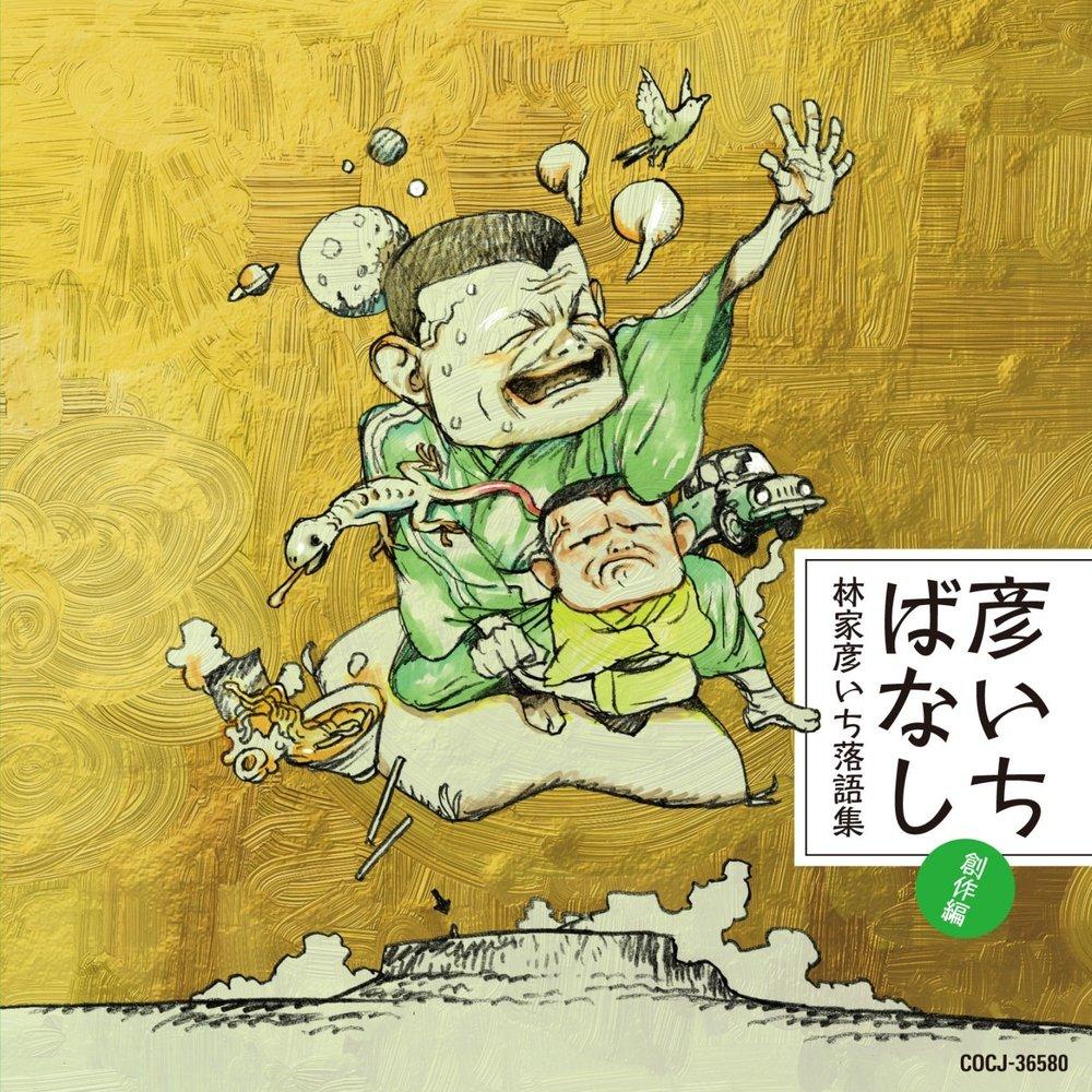 hikoichibanashi2.jpg