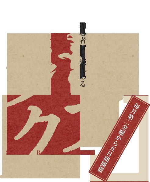 shiburaku.png